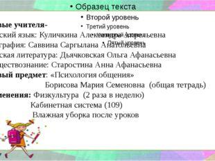 Новые учителя- Русский язык: Куличкина Александра Апрельевна География: Савви