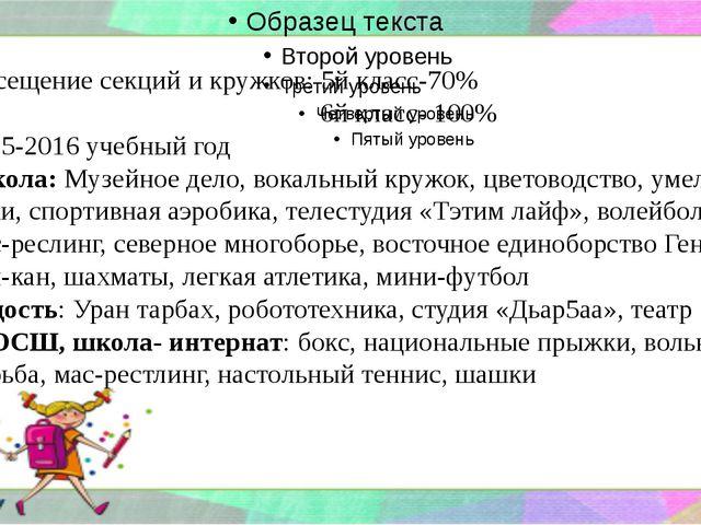 Посещение секций и кружков: 5й класс-70% 6й класс- 100% 2015-2016 учебный год...