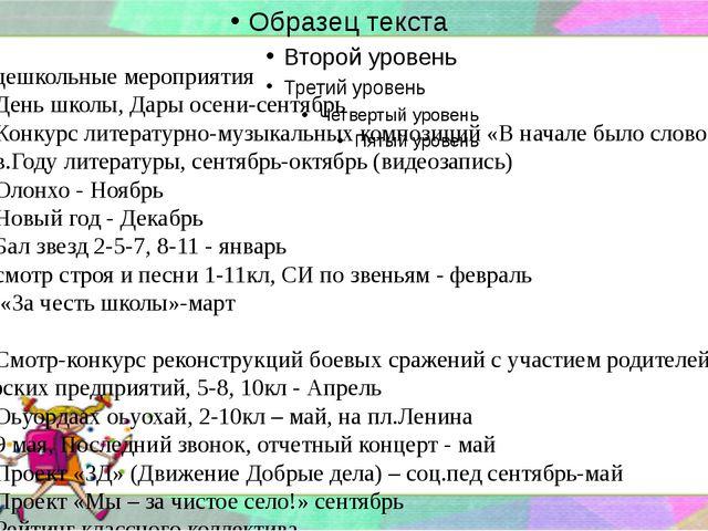 Общешкольные мероприятия 1.День школы, Дары осени-сентябрь 2.Конкурс литера...