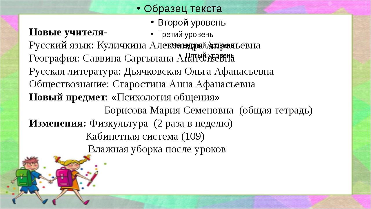 Новые учителя- Русский язык: Куличкина Александра Апрельевна География: Савви...