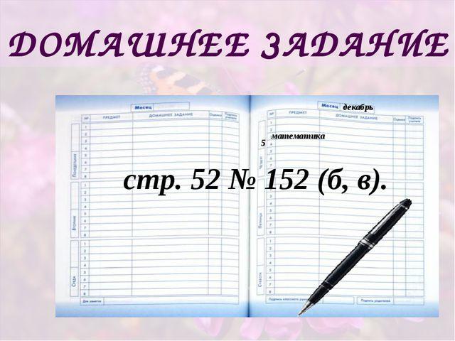 ДОМАШНЕЕ ЗАДАНИЕ стр. 52 № 152 (б, в). декабрь математика 5