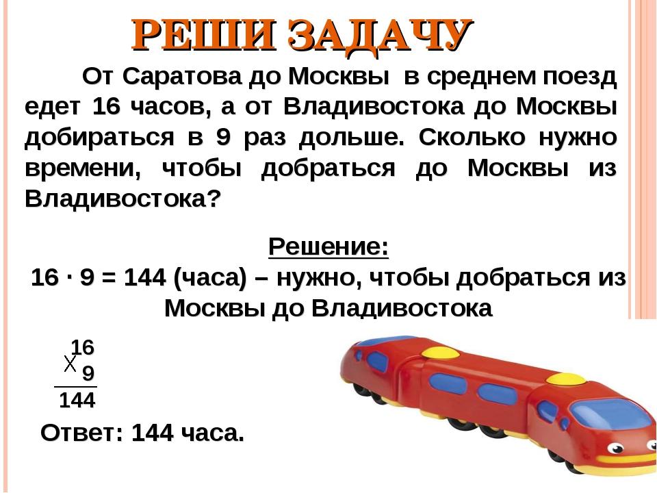 РЕШИ ЗАДАЧУ От Саратова до Москвы в среднем поезд едет 16 часов, а от Владиво...