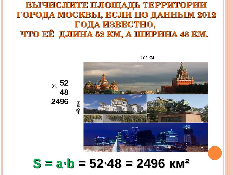 ВЫЧИСЛИТЕ ПЛОЩАДЬ ТЕРРИТОРИИ ГОРОДА МОСКВЫ, ЕСЛИ ПО ДАННЫМ 2012 ГОДА ИЗВЕСТНО...
