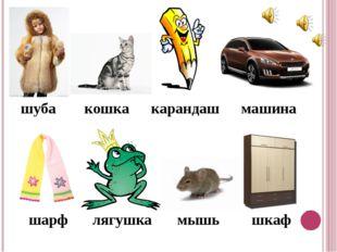 шуба карандаш машина шкаф шарф лягушка кошка мышь