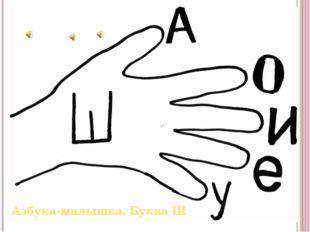 Чтение слогов с буквой ш, дополнение слогов до целого слова Азбука-малышка. Б