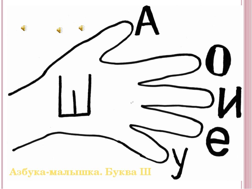 Чтение слогов с буквой ш, дополнение слогов до целого слова Азбука-малышка. Б...