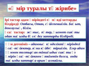 «Өмір туралы тәжірибе» Ірі тастар адам өміріндегі ең мәнді заттарды білдіреді