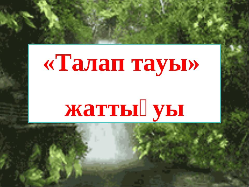 «Талап тауы» жаттығуы