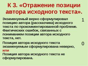 К 3. «Отражение позиции автора исходного текста». Экзаменуемыйверно сформулир