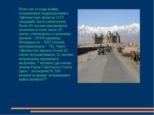Всего же за годы войны пограничные подразделения в Афганистане провели 1113 о