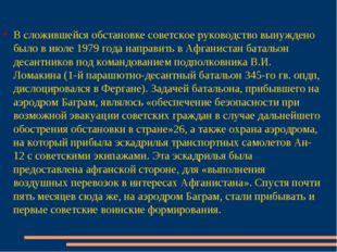 В сложившейся обстановке советское руководство вынуждено было в июле 1979 год