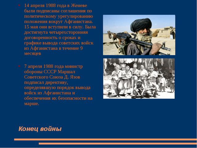 Конец войны 14 апреля 1988 года в Женеве были подписаны соглашения по политич...