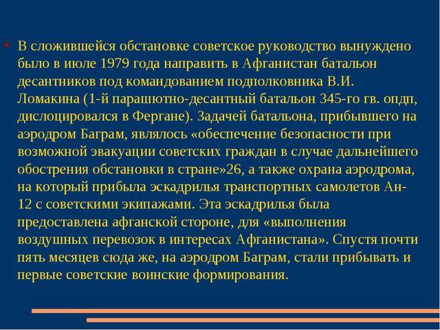 В сложившейся обстановке советское руководство вынуждено было в июле 1979 год...