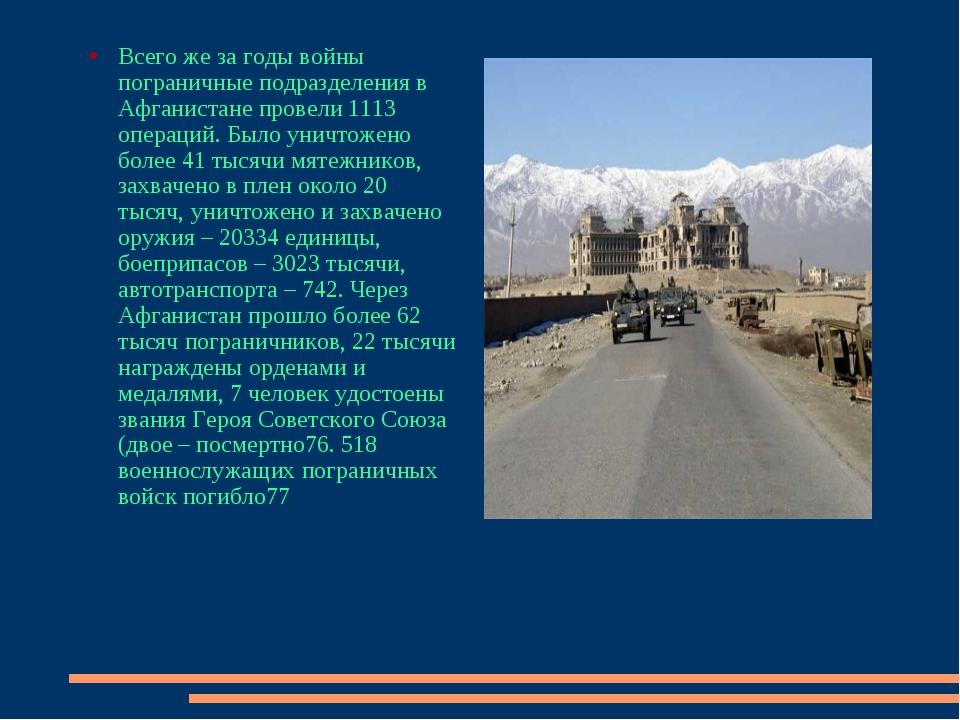 Всего же за годы войны пограничные подразделения в Афганистане провели 1113 о...
