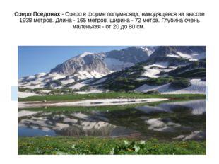 Озеро Пседонах - Озеро в форме полумесяца, находящееся на высоте 1938 метров.