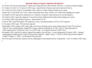 Краткий обзор истории современной Адыгеи 27 июля 1922 была образована Черкесс