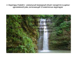2. Водопады Руфабго - уникальный природный объект находится в ущелье одноимен