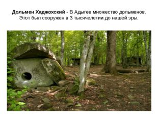 Дольмен Хаджохский - В Адыгее множество дольменов. Этот был сооружен в 3 тыся
