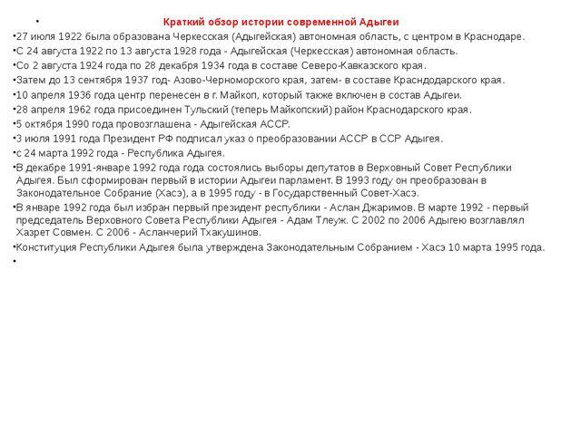 Краткий обзор истории современной Адыгеи 27 июля 1922 была образована Черкесс...