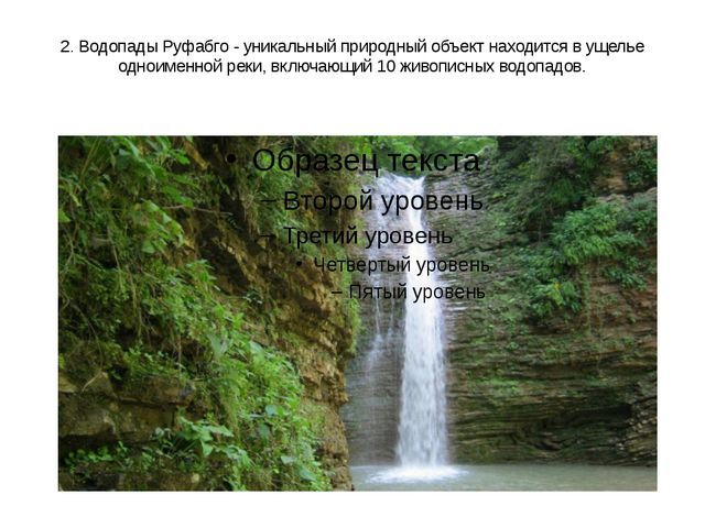 2. Водопады Руфабго - уникальный природный объект находится в ущелье одноимен...
