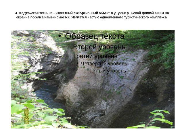 4. Хаджохская теснина - известный экскурсионный объект в ущелье р. Белой длин...