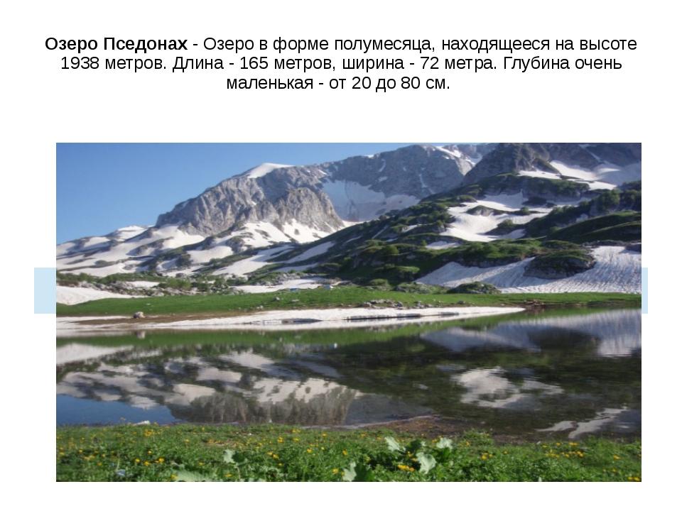 Озеро Пседонах - Озеро в форме полумесяца, находящееся на высоте 1938 метров....