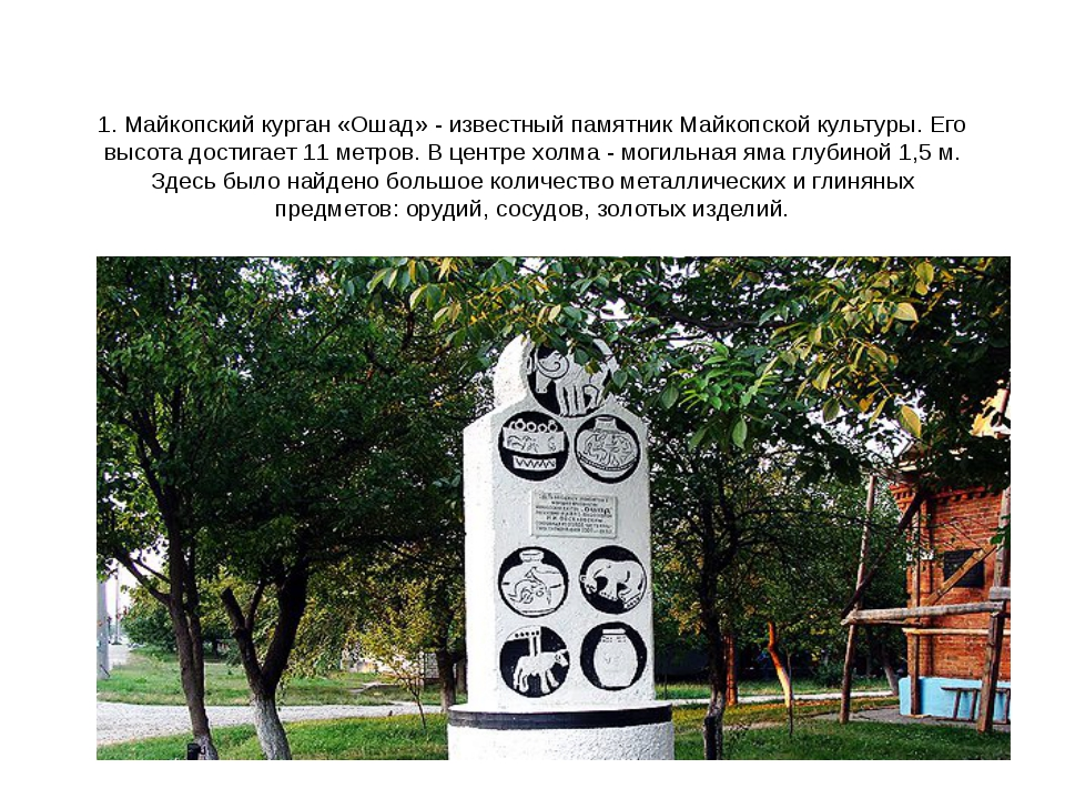 1. Майкопский курган «Ошад» - известный памятник Майкопской культуры. Его выс...