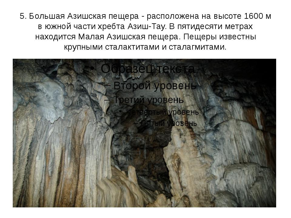 5. Большая Азишская пещера - расположена на высоте 1600 м в южной части хребт...