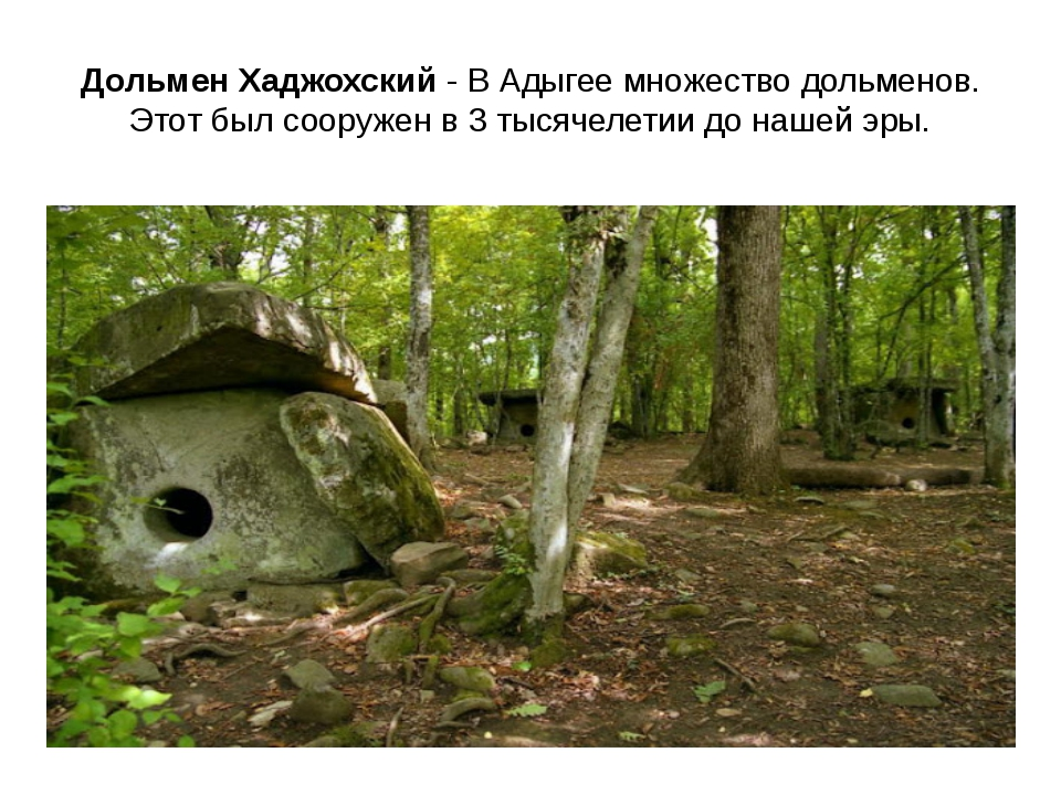 Дольмен Хаджохский - В Адыгее множество дольменов. Этот был сооружен в 3 тыся...