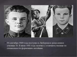 30 сентября 1949 года поступил в Люберецкое ремесленное училище 10. В июне 19