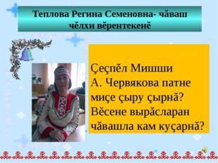 Теплова Регина Семеновна- чăваш чĕлхи вĕрентекенĕ Çеçпĕл Мишши А. Червякова п
