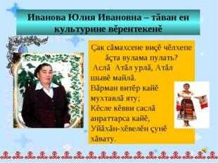 Иванова Юлия Ивановна – тăван ен культурине вĕрентекенĕ Çак сăмахсене виçĕ чĕ