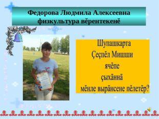 Федорова Людмила Алексеевна физкультура вĕрентекенĕ