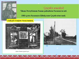 Çеçпĕл ачалăхĕ Чăваш Республикин Канаш районĕнчи Касаккасси ялĕ. 1969 çулта