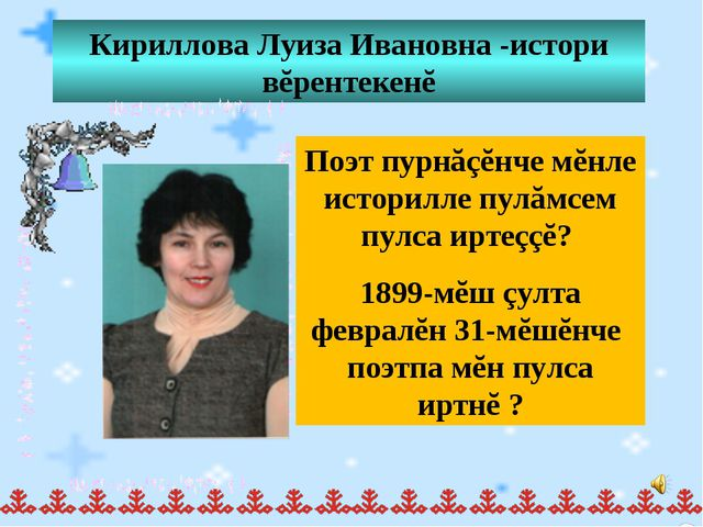Кириллова Луиза Ивановна -истори вĕрентекенĕ Поэт пурнăçĕнче мĕнле историлле...