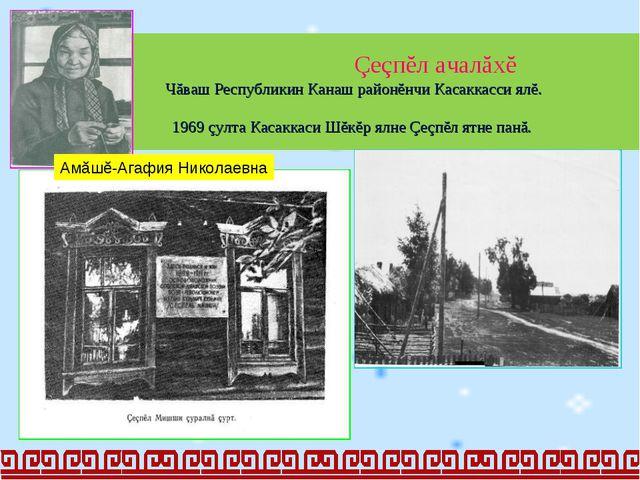 Çеçпĕл ачалăхĕ Чăваш Республикин Канаш районĕнчи Касаккасси ялĕ. 1969 çулта...