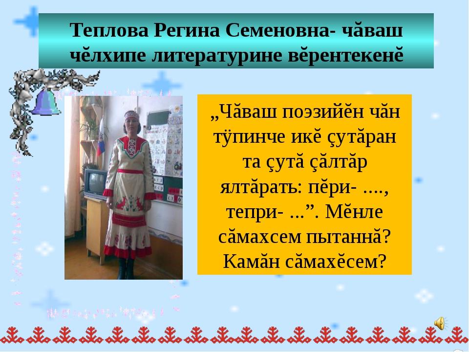 """Теплова Регина Семеновна- чăваш чĕлхипе литературине вĕрентекенĕ """"Чăваш поэзи..."""