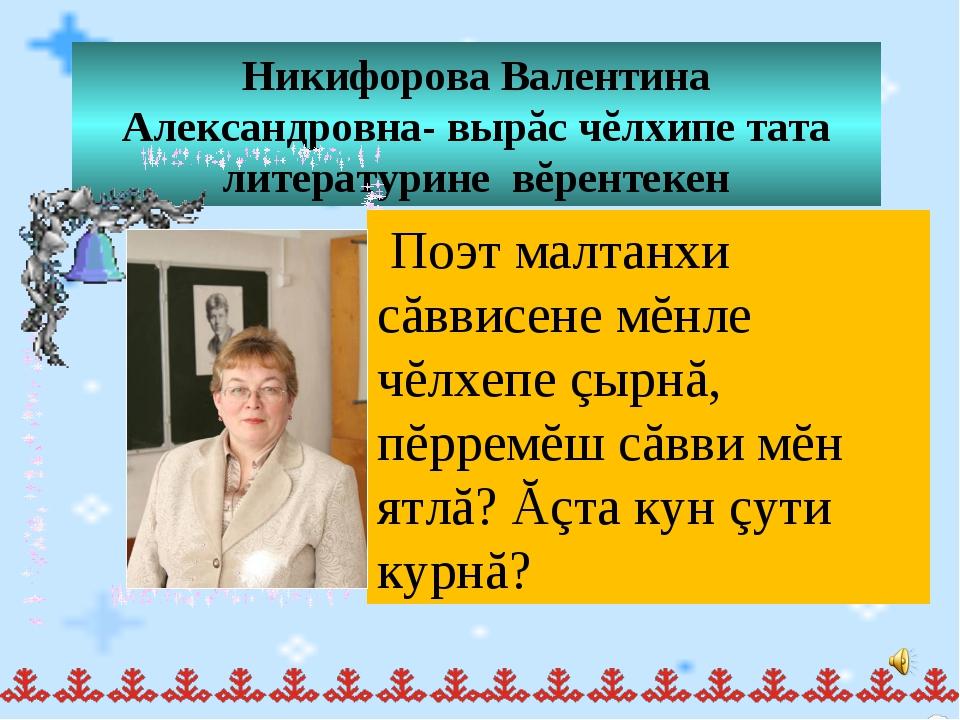 Никифорова Валентина Александровна- вырăс чĕлхипе тата литературине вĕрентеке...