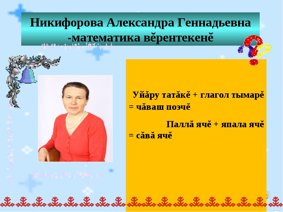 Никифорова Александра Геннадьевна -математика вĕрентекенĕ Уйăру татăкĕ + глаг...