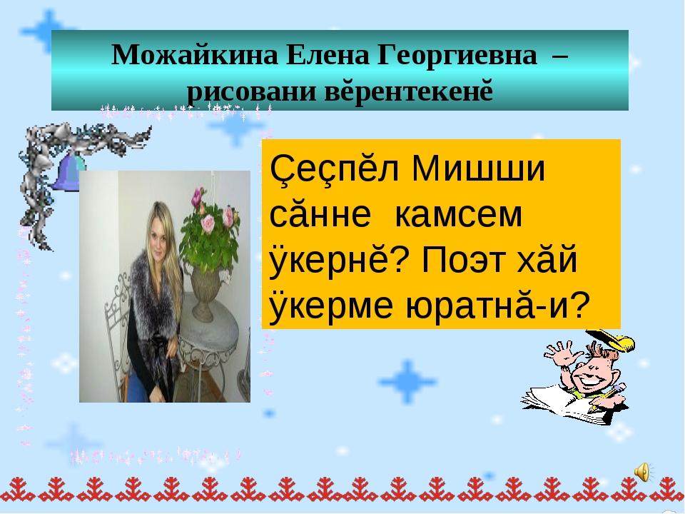 Можайкина Елена Георгиевна – рисовани вĕрентекенĕ Çеçпĕл Мишши сăнне камсем ÿ...