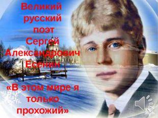 Великий русский поэт Сергей Александрович Есенин «В этом мире я только прохо