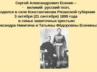 Сергей Александрович Есенин – великий русский поэт, родился в селе Константи