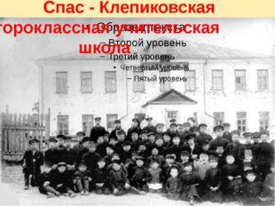 Спас - Клепиковская второклассная учительская школа