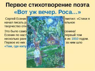 «Вот уж вечер. Роса…» Сергей Есенин в своей автобиографии отметил: «Стихи я