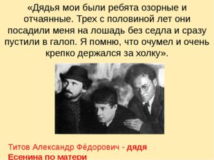 «Дядья мои были ребята озорные и отчаянные. Трех с половиной лет они посадил