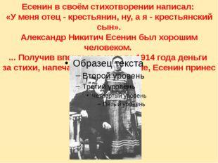 Есенин в своём стихотворении написал: «У меняотец - крестьянин, ну, а я - к