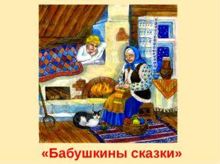 «Бабушкины сказки»