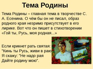 Тема Родины – главная тема в творчестве С. А. Есенина. О чём бы он не писал,