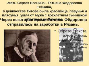 Через некоторое время Татьяна Фёдоровна отправилась на заработки в Рязань. «