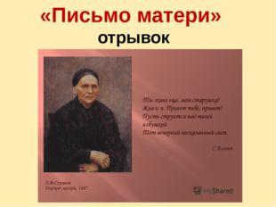 «Письмо матери» отрывок